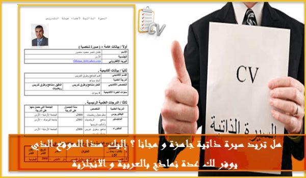 متوفرة لدي خدمة تحويل السيرة الذاتية بالعربية الى اي لغة في العالم
